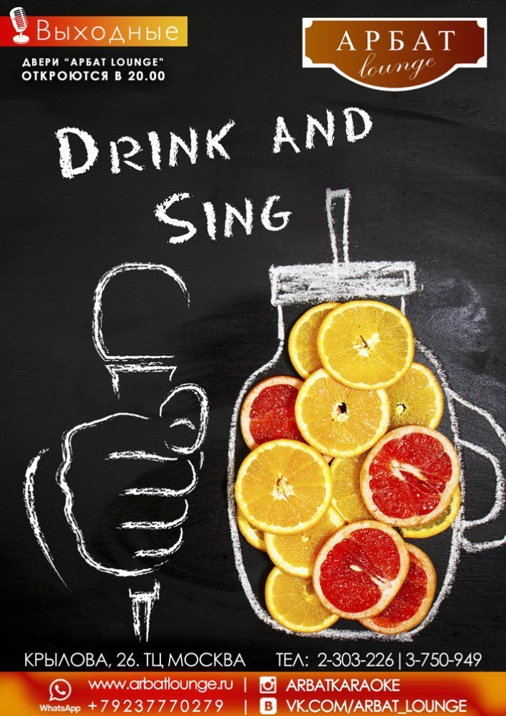 Drink and Sing! 11 августа, суббота, в 20:00