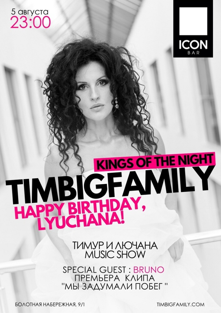 ️TIMBIGFAMILY presents: Kings of the night  5 августа, суббота, в 23:00