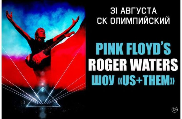 "PINK FLOYD'S - ROGER WATERS - ШОУ ""US+THEM"" 31 августа, пятница, в 19:00"