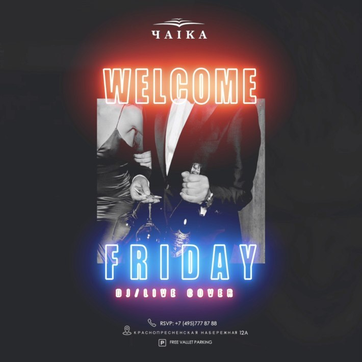 Welcome Friday в ресторане-яхте «Чайка» 15 марта, пятница, в 21:00