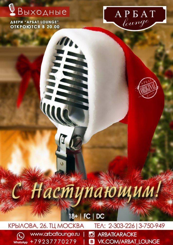 Pre party NEW YEAR 27 декабря, пятница, в 20:00