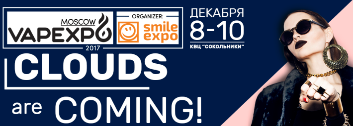 Vaping is coming: не пропусти три мегатусовочных дня VAPEXPO Moscow!   8 декабря, пятница, в 12:00