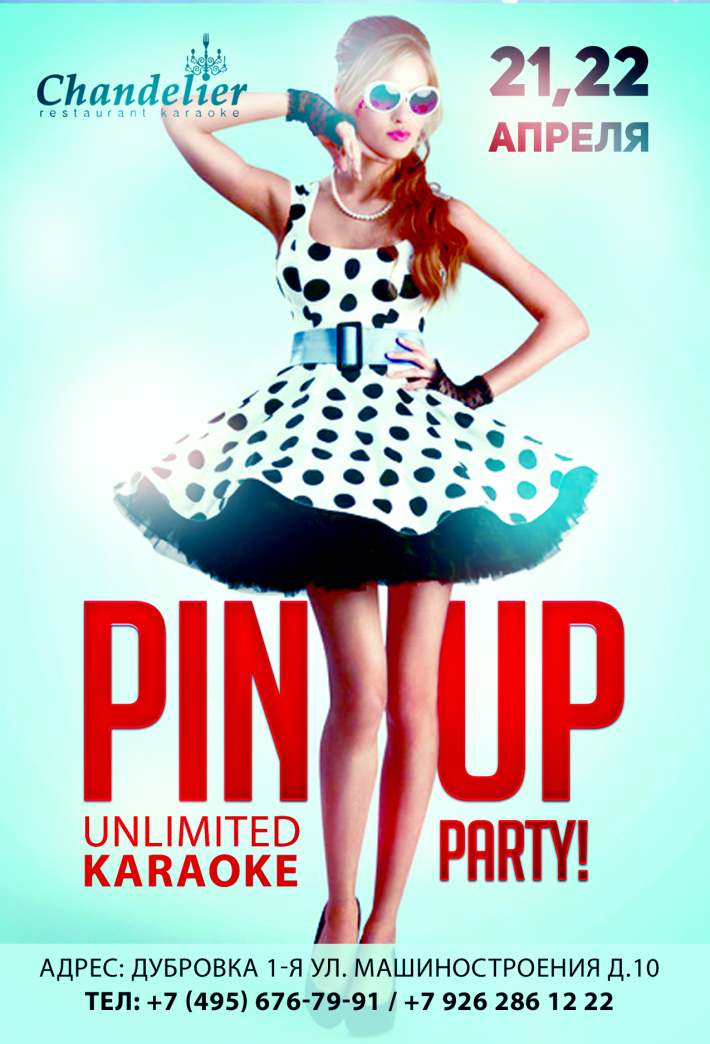 Chandelier Pin Up party!  21 апреля, пятница, в 22:00
