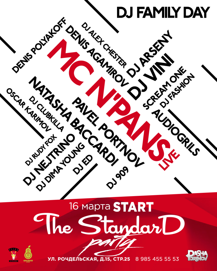 The StandarD Party. DJ FAMILY DAY 16 марта, суббота, в 23:00