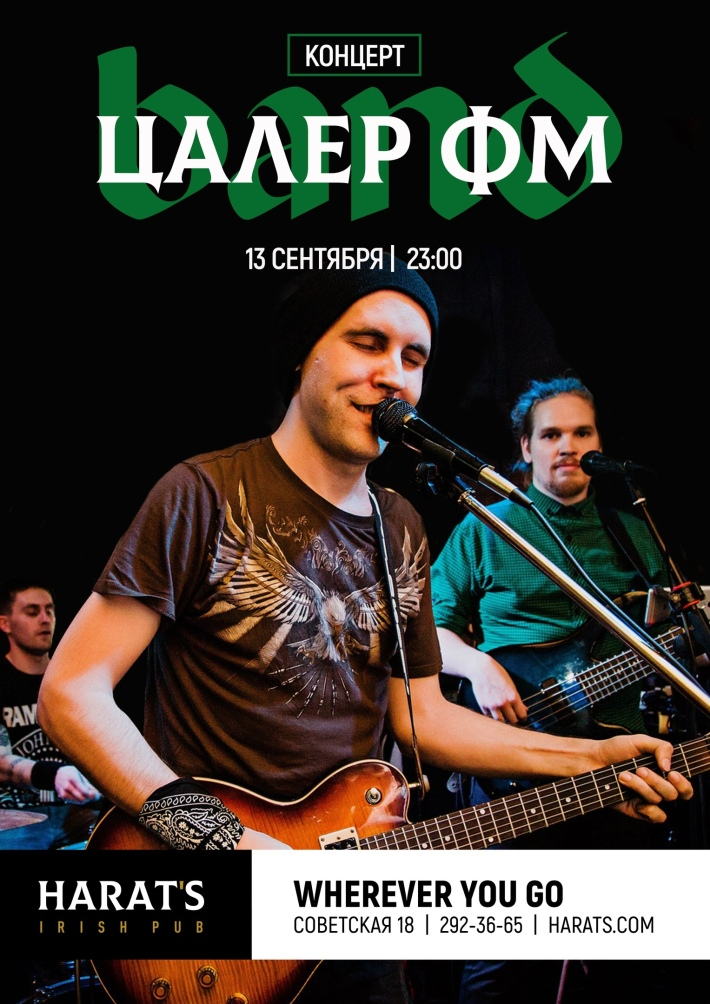 "Weekend c cover band ""ЦАЛЕР ФМ"" 13 сентября, пятница, в 23:00"