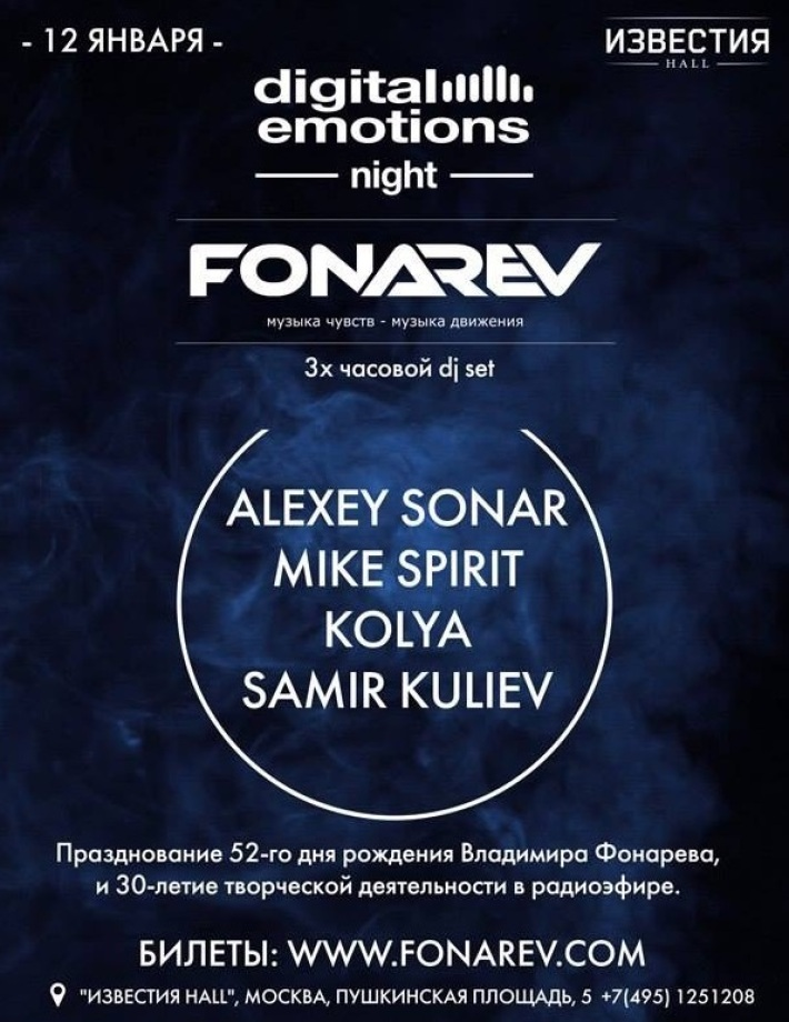 Digital Emotions Night: Fono+Teka 12 января, суббота, в 22:00
