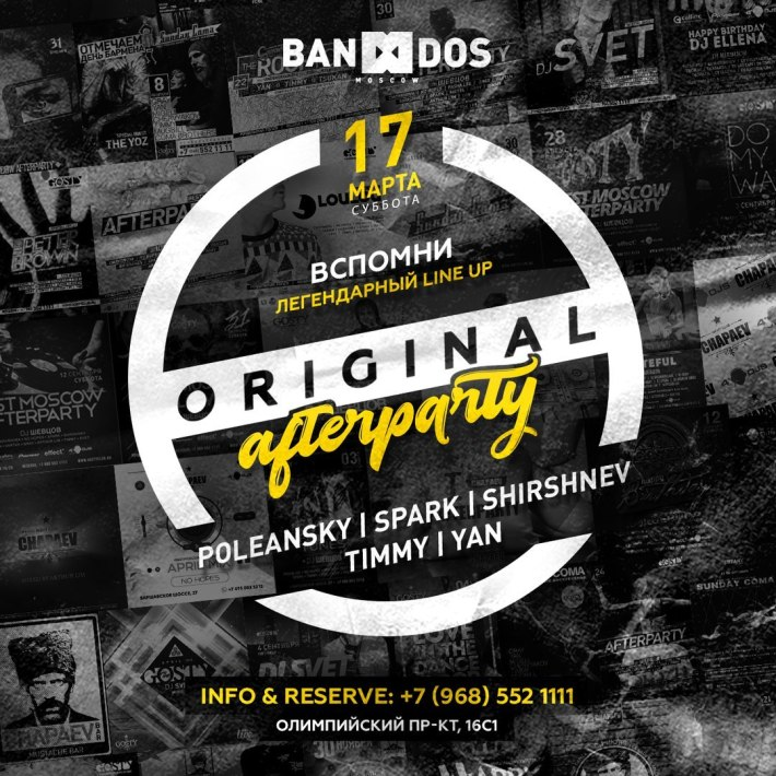 #ORIGINALAFTERPARTY 17 марта, суббота, в 23:00
