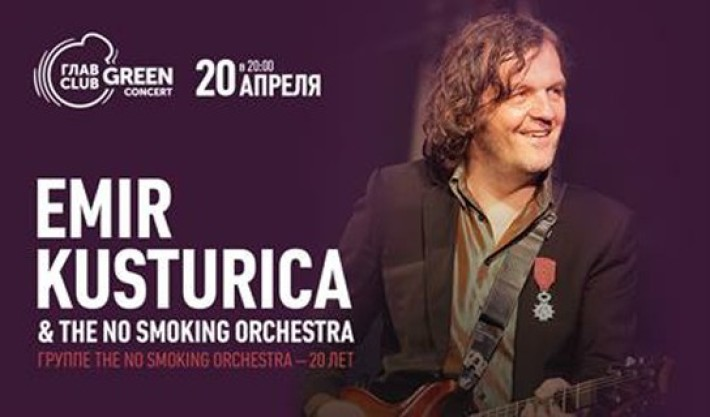 Emir Kusturica & The No Smoking Orchestra - ГРУППЕ THE NO SMOKING ORCHESTRA - 20 ЛЕТ 20 апреля, суббота, в 20:00