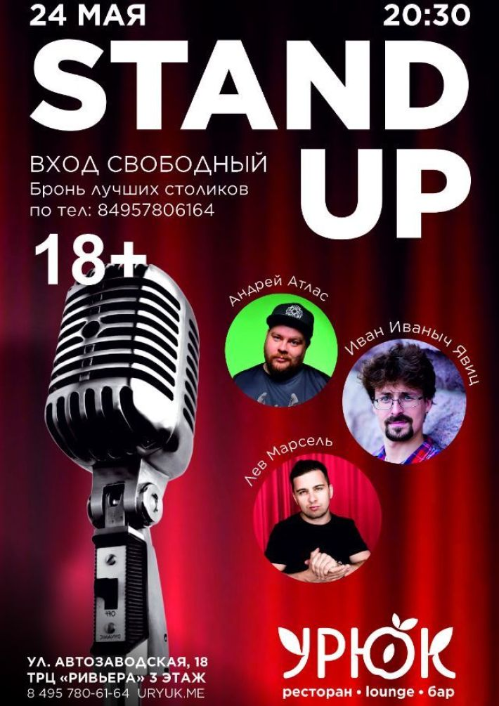 Stand Up 24 мая, пятница, в 20:30